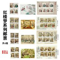 China 2014-13、2016-15、2018-8、2020-9 Stamp Dream of Red Mansions Stamps 4 Sets