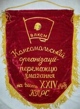 Russian  vintage Soviet pennant flag LENIN USSR Coat of Arms  Propaganda  vympel