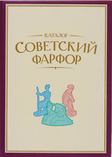Soviet Porcelain Catalog Book 5_Советский фарфор Каталог Кн. 5_UNIQUE REFERENCE!