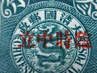 1912 China Provisional Neutrality overprint on Coiling Dragon 3 cents stamp 臨時中立