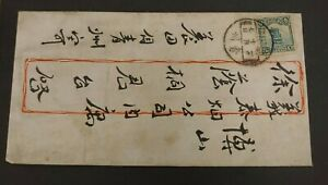 19TH CENTURY COVER REPUBLIC OF CHINA TAIWAN VF USED BW3.20 START $0.99