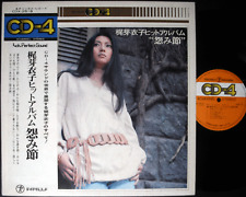 MEIKO KAJI 4ch '73 LP w/OBI japan female psych funk breaks sasori kill bill CD-4