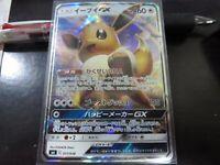 Pokemon card SMI 017/038 Eevee GX RR Japanese