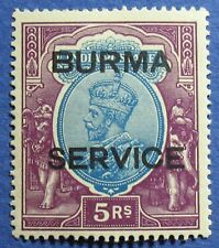 1937 BURMA 5R SCOTT# O13 S.G.# 013 UNUSED CS02530