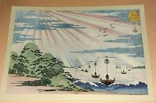 Gakutei - Ships At Tempozan Harbour : 1950s Print Of a Japanese Woodblock Print