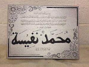 Islamic Canvas Art Personalised Wedding Calligraphy Silver Nikah Walimah Gift