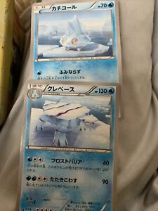 Chinese Pokemon Card