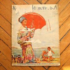 1927 #8 Women's Magazine. Vintage USSR Fashion House-Keeping Magazine