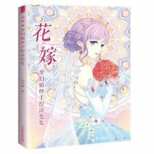 Wedding Dress Hand Painted Coloring Book Pencil Line Drawing Books 花嫁 梦幻婚纱手绘涂色集