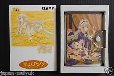 JAPAN CLAMP manga: Chobits #4 Limited Edition