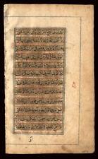 Circa 1825 Illuminated Koran Manuscript Leaf Lot (5) Gold Paper Northern India