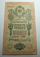 Imperial Russian Paper Money 10 Ten Rouble Ruble Note 1909  Nicholas II
