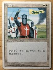 Crusade Japanese 4th Edition mtg MP