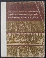 1978 Art carving wood, bone and horn CRAFT Russian book Manual Textbook