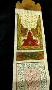 Ottoman Islamic Asma-ul-Mohammad Asma-ul-Husna Manuscript Scroll Thuluth Script