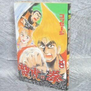 Art Of Fighting Manga Bd Gossage Japon Livre Ryuko Sans Ken 1994 KO51