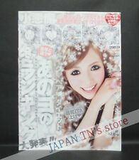 Japan 『Koakuma ageha 1/2012』 Japanese Girls make up & hair & fashion magazine