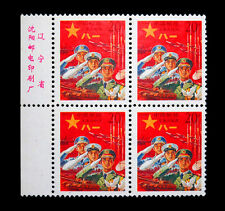 China 1995 stamps MNH #79