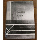NEW SHINJUKU Daido MORIYAMA Photo Book Art artwork photograph USED