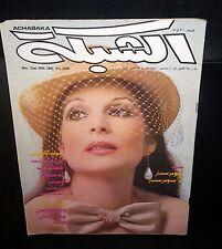 الشبكة al Chabaka Achabaka Arabic #1346 Lebanese Magazine 1981