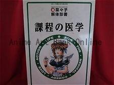 """Amazing Nurse Nanako """"Katei no igaku"""" art book/Anime"""
