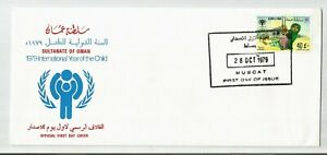Oman 1979 FDC International Year of the Child, Muscat, Sultanate of Oman, lovely