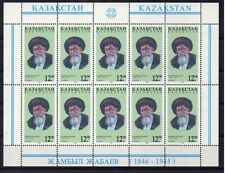 1996 Kazakhstan National clothes 150th Birth Anniversary of Zhabaev MNH