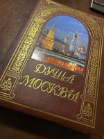Soul of Moscow Russia Color Photo History Book Russian Book 2008 Tour Eastern