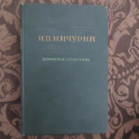 1948 Мичурин Сочинения Michurin RUSSIAN Illustrated Plants Agriculture Hybrids