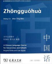 中国话(上册)(汉英版) Zhongguohua Vol.1 – bilingual (book+disk)