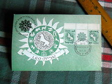 """ISRAEL 1965 ZODIAC STAMP """" LEO""""  FIRST DAY ISSUE -POSTCARD"""