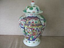A Chinese Porcelain 'Hundred Boys' Vase & Cover. Mid 20th.Century.