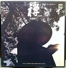 SHOUKOKYATTEI zen 2 LP VG+ PH 7513 14 Vinyl 1971 Record