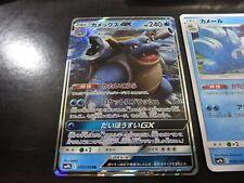 Pokemon card SM9b 010/054 Blastoise GX RR Evolution Set Full Metal Wall Japanese