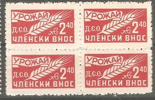 BULGARIA Stamps Revenue Voluntary sports organization block of 4 RARE MNH** -kr