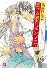 Hinako Takanaga The Tyrant falls in love Fan book illust yaoi (GUSH COMICS DX)