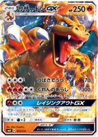 Pokemon Card Japanese - Charizard GX 013/131 SMH Non-HOLO - MINT