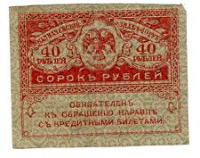 Russie RUSSIA USSR SOVIET 40 ROUBLES 1917 P39 RUSSLAND AIGLE SWASTIKA KERENSKY