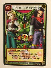 Dragon Ball Card Game Rare Part 5 - D-421