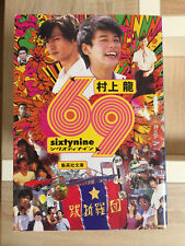 MURAKAMI, Ryū (2004): 69. Sixty nine [1987]. (=Shūeisha bunko, mu-2-6)