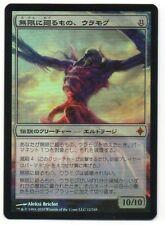 MTG Japanese Foil Ulamog, The Infinite Gyre Rise of the Eldrazi NM