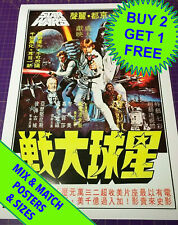 STAR WARS (1977)  •  Japanese Version  •  A4 - A1 SIZE  •  POSTER PRINT