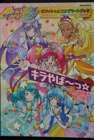 japan 35) Pretty Cure Series: Star Twinkle PreCure Official Complete Book