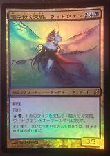 Wydwen, la morsure du vent JAPONAIS PREMIUM / FOIL  JAPANESE The Biting Gale Mtg