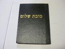 TZANZ Chasidim Hebre USHPIZIN & HAKAFOS of Divrei Chaim Halbertstam Sukat Shalom