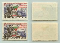 Russia USSR 1961 SC 2556 MNH and used . f1349