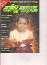 INDIA - CHILDREN HINDI MAGAZINE - NANHE SAMRAT     - 1997 TO 2014 - 11 IN 1 LOT
