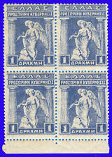 GREECE 1917 PROV.GOVERNMENT OF VENIZELOS 1 Dr. Dark blue B4 MNH SIG UPON REQ
