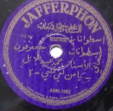 rarest arabic 78 RPM- jafferphon from aden yemen 1945- ustad hamid
