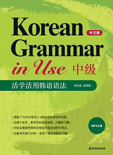 Korean Grammar in Use -with MP3 CD -INTERMEDIATE LEVEL -Chinese Ver